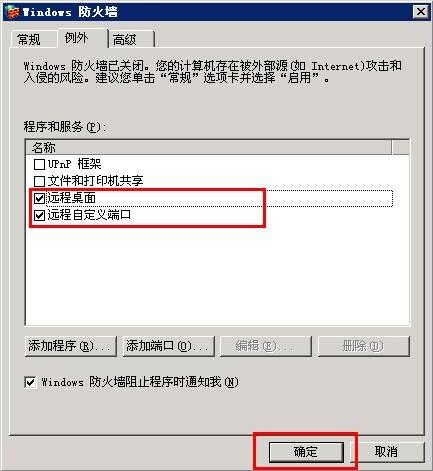 win2003 ping_修改Win2003默认远程桌面连接端口3389